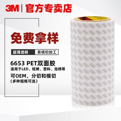 桃子的店a#3M雙面膠6653超薄透明PET膠帶 銘牌粘接LED燈帶專用雙面膠 可模切#規格不同價格不同