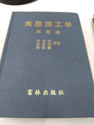 6980銤:fg☆民國81年『食品加工學 保藏篇』賴滋漢《富林》