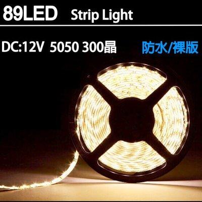 89LED【便宜有好貨】LED 5米 5M LED燈條 5050 防水燈條 裝潢設計 展場照明 居家照明 展示櫃 貨架Q
