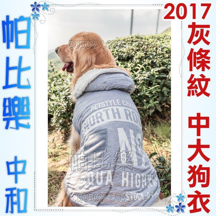 帕比樂-2017灰色條紋N92附帽大狗衣,中型狗衣,大型犬衣,狗衣服 8號