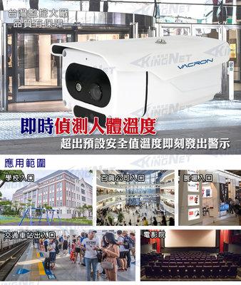 忠忠防疫政策~ 防疫監視器 AHD 高清 防疫攝影機 測溫 溫感 體溫感測 溫度辨識 口罩偵測 超溫警示 台灣製