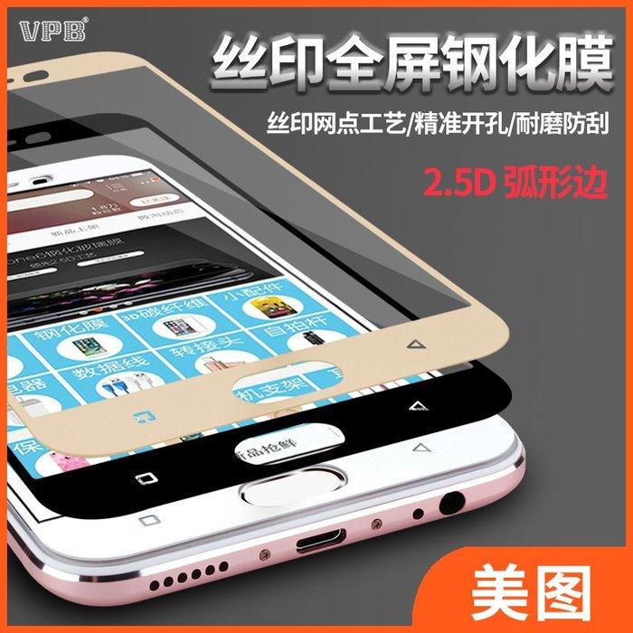 絲印全屏覆蓋鋼化玻璃膜 美圖T8 M8 360N5S 手機膜批發