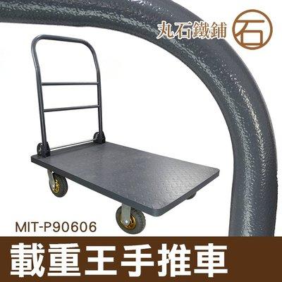 《丸石鐵鋪》 搬運 鋼板平板車 手推車 拖車 拉貨車 四輪 貨搬運車 MIT-P90606  載重王手推車