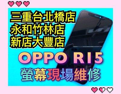 三重/永和【螢幕維修】OPPO R15 總成 液晶 螢幕 觸控 面板 玻璃 LCD 維修 更換