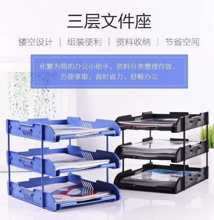 三層橫式文件架 多層文件盤 文件資料收納盒 辦公室收納用品 塑膠收納架 可拆卸_☆找好物FINDGOODS☆
