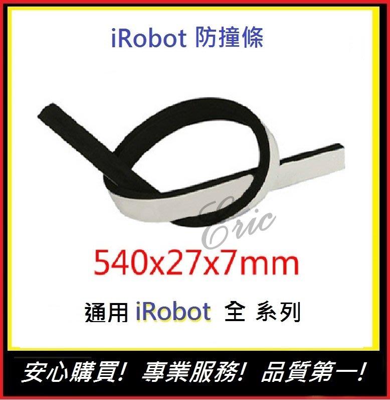 現貨!副廠通用【E】iRobot防撞條 通用880/780/770/650/630防撞條 irobot配件 掃地機12