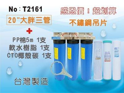 【龍門淨水】20英吋大胖三管過濾器(304不鏽鋼) 含濾心3支組 水塔過濾 地下水 軟水 家用 商用(T2161)