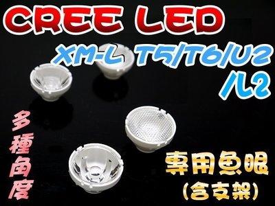 C2A41 CREE LED XM-L T5/T6/U2/L2 專用魚眼 聚光鏡 (含支架) 多種角度 透鏡