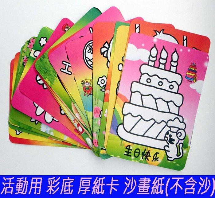 ♥*粉紅豬的店*♥活動 必備 獎勵 禮物 兒童 沙畫紙 創意 手工 DIY 黏貼 砂畫 彩底 厚紙 不含沙 批發-現貨