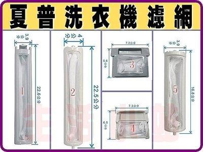 SHARP夏普洗衣機濾網.SHARP洗衣機濾網