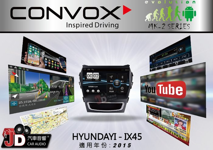 【JD汽車音響】CONVOX HYUNDAYI IX45 2015 9吋專車專用主機。雙向智慧手機連接/IPS液晶顯示。