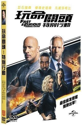 河馬音像~電影  玩命關頭:特別行動 DVD 全新正版_起標價=直購