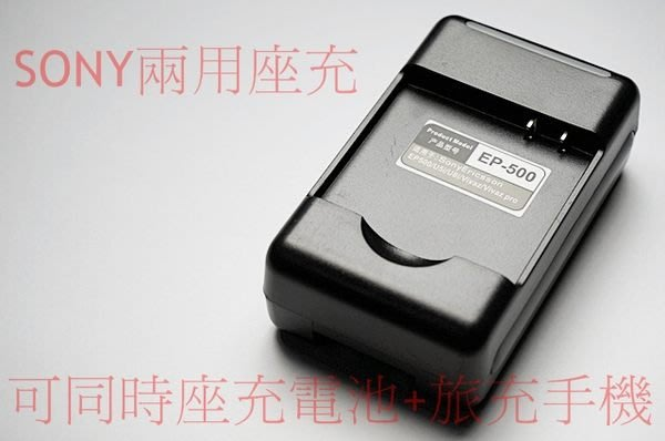 SONY EP500兩用座充 適用電池EP500( Xperia mini / Xperia active(ST17i) /W8 X8 U8) 批發