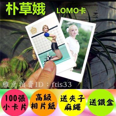 【預購】朴草娥韓國明星個人周邊寫真lomo卡小照片 AOA成員 生日禮物kp460