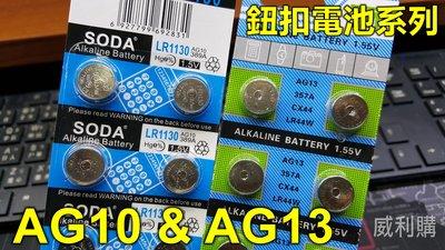 【喬尚拍賣】鈕扣電池 水銀電池【AG10&AG13】1卡10顆裝 LR1130 LR44
