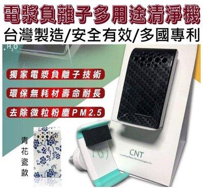 台灣製造台灣發貨台灣保固CNT專利電漿自由基負離子空氣清淨淨化器除PM2.5