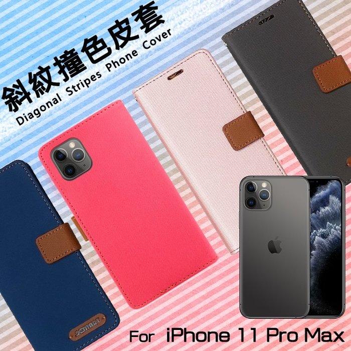 Apple 蘋果 iPhone 11 Pro Max 6.5吋 精彩款 斜紋撞色皮套 可立式 側掀 皮套 插卡 保護套