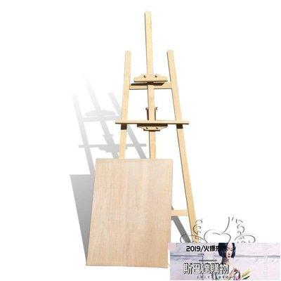 畫架 木畫板套裝實心畫板畫架木制素描寫生板繪畫展示架xw【斯巴達購物】