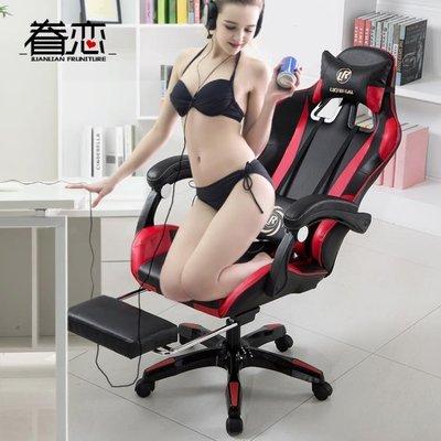 眷戀電腦椅家用辦公椅可躺wcg游戲座椅網吧競技LOL賽車椅子電競椅igo