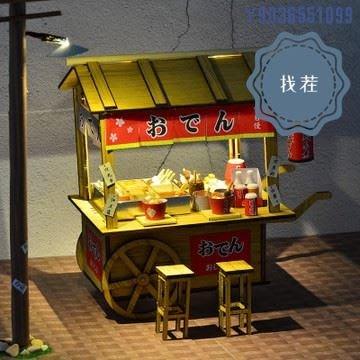 【找茬】創意食玩木質拼裝模型木質diy小屋關東煮地攤夜市小吃攤車仔檔大
