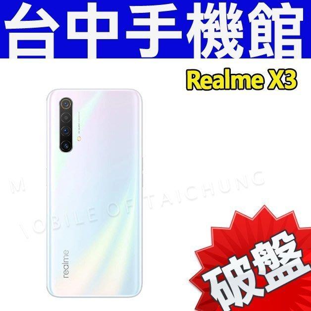【台中手機館】Realme X3【8+128G】真我 評測 開箱 實測 高通驍龍 855+ 變焦 規格 價格 空機價
