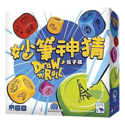 正版桌遊妙筆神猜 骰子版 DRAW'N'ROLL 繁體中文版
