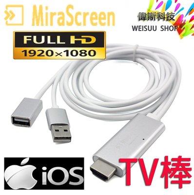 ☆偉斯科技☆ 無線影音傳輸棒-MiraScreen(LD5M-2) 電視TV棒 .支援 ios系統平台 ~現貨供應中!