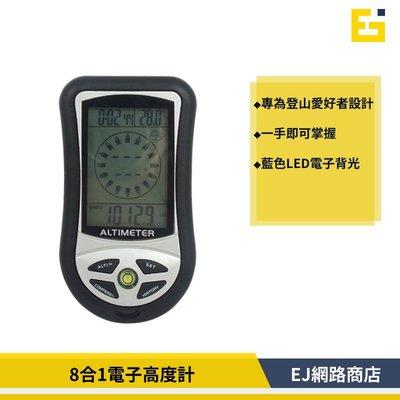 【附發票】八合一電子高度計 8合1 氣壓計 溫度計 測量計 高度器 氣壓計 電子指南針  登山 台中市