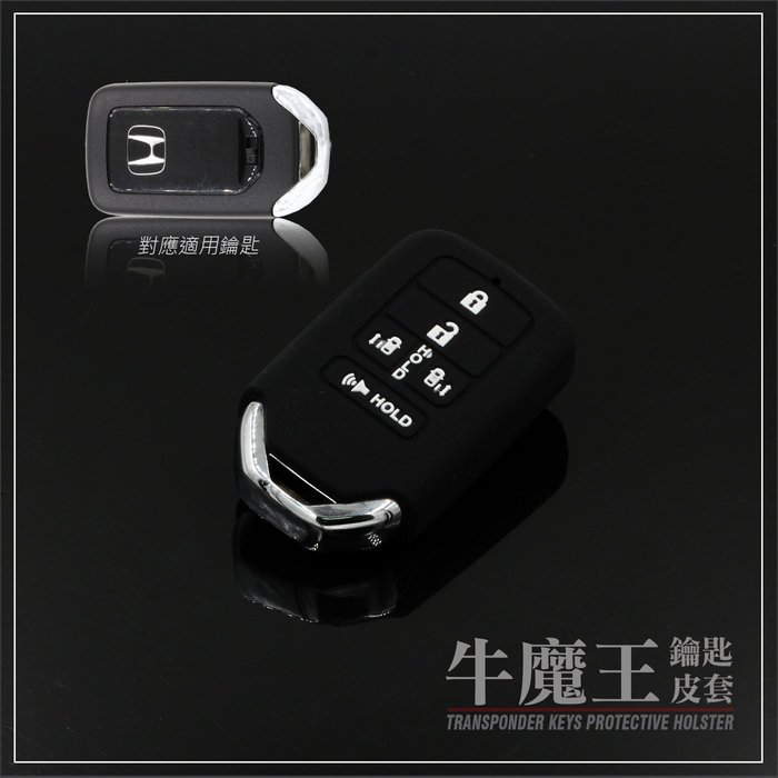 [ 牛魔王鑰匙矽膠套 ] HONDA ODYSSEY 本田汽車 奧德賽 晶片智慧型 鑰匙果凍包