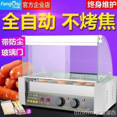 方の廚烤腸機七管商用烤香腸機全自動雙溫控不銹鋼小型火腿熱狗機igo