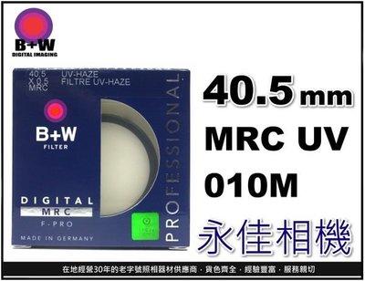 永佳相機_B+W 40.5mm MRC UV 010M HAZE 德國製 UV保護鏡 售價1000元