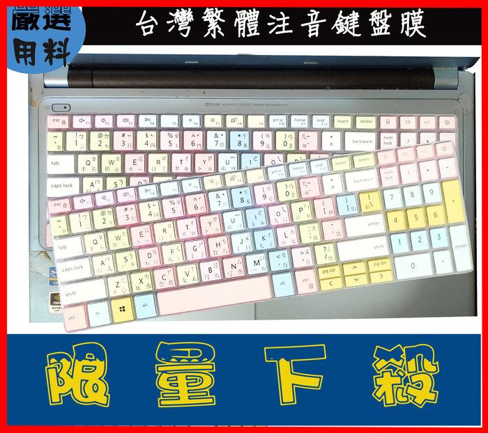 繽紛款 DELL Inspiron 15-7590  7591  5501 15.6吋 鍵盤膜 保護膜 鍵盤套 繁體注音