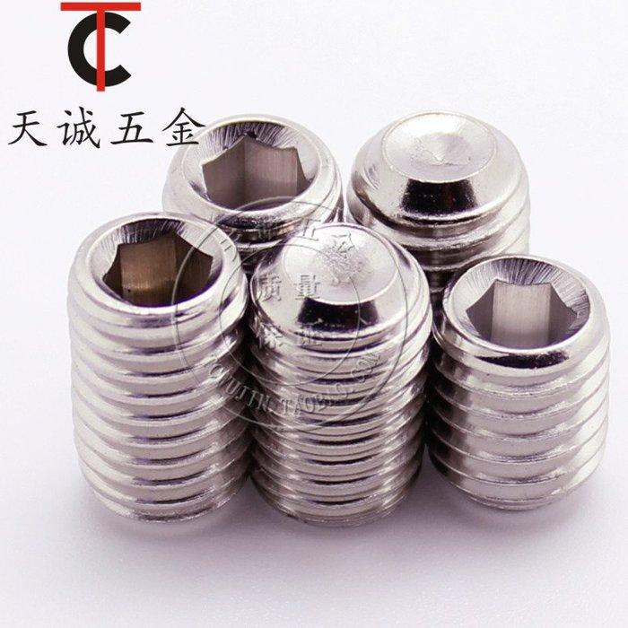 小花精品店-M5 M6 304不銹鋼內六角螺絲緊定凹端機米頂絲無頭螺釘DIN916 GB80