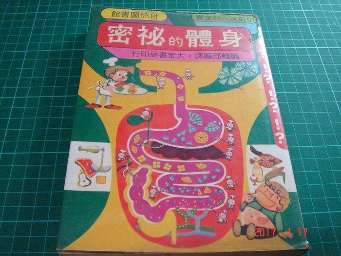 早期童書~自然圖書館8《身體的祕密》大眾書局 民國69年 漫畫書 泛黃【CS超聖文化讚】