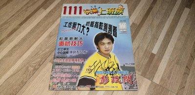 稀有 兄弟象 彭政閔 1111人力銀行 親筆簽名刊物 2003年出品 非實戰球衣 比賽球 陳金鋒 陳義信 王建民