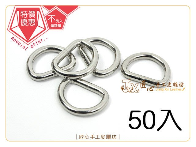 ☆ 匠心手工皮雕坊 ☆ D環 20mm(銀)50入 耐酸(D75201-2) /口環 提把五金 拼布