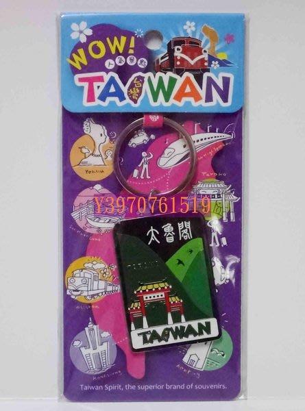 台灣太魯閣金屬鑰匙圈