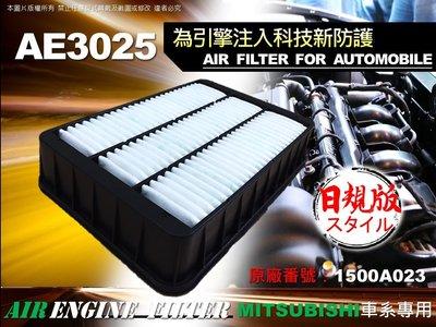 【OEM】三菱 OUTLANDER 08年後 原廠 正廠 型 多層式 引擎 空氣芯 空氣濾網 引擎濾網 空氣蕊 非 飛鹿