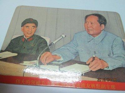 早期廣告宣導書卡 50年代 中國毛澤東 林彪 宣傳卡