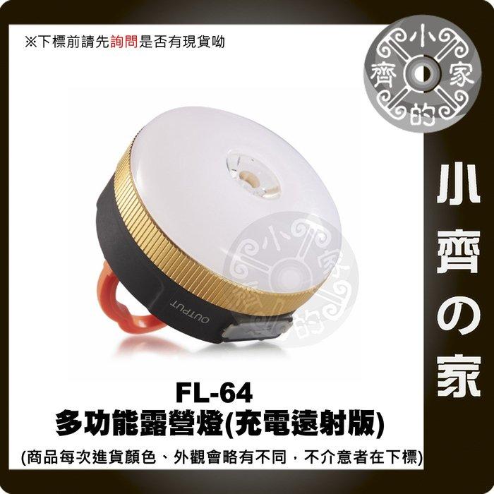 多功能 USB充電式 聚光 散光 照明燈 帳棚燈 露營燈 警示燈 登山 紅光閃爍 可充手機 FL-64 小齊的家