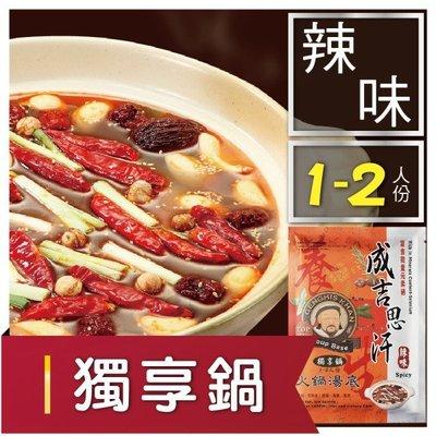 【成吉思汗】火鍋湯底.獨享鍋 / 辣味 79元(1~2人份)