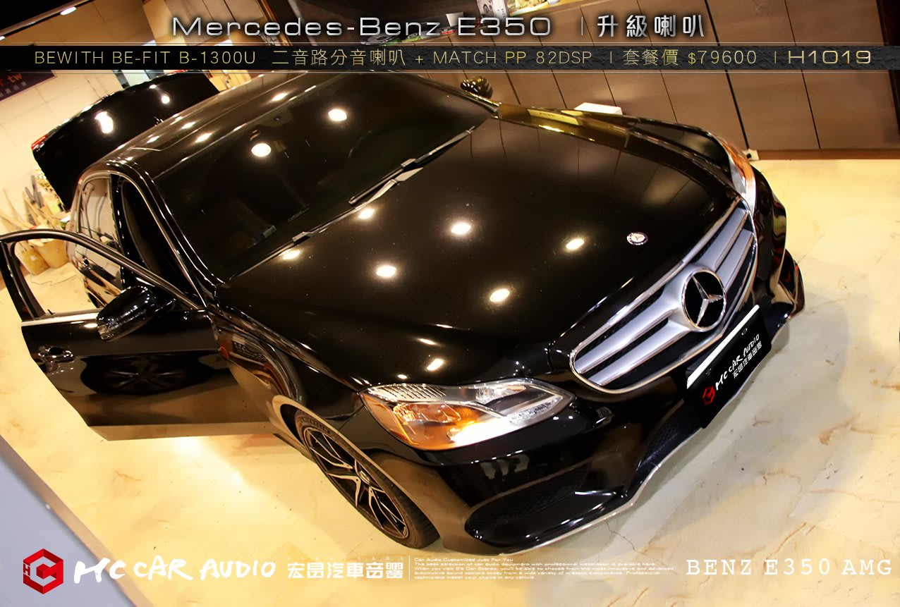 BENZ E350 BEWITH BE-FIT B-1300U二音路分音喇叭+MATCH PP 82DSP H1019