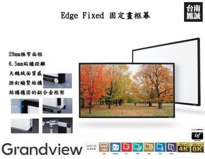 ~台南鳳誠音響~GRANDVIEW Edge Fixed 固定畫框幕~有多種尺寸~來電優惠價~