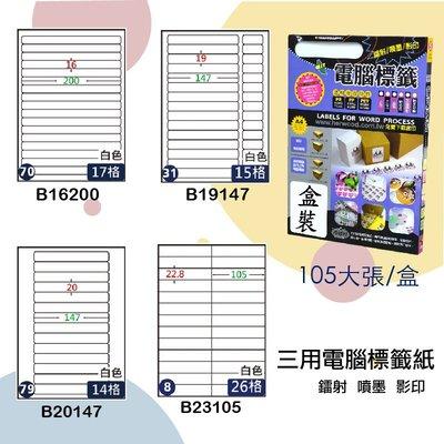 【鶴屋】三用電腦標籤 白色 B16200/B19147/B20147/B23105 105大張/盒 影印/雷射/噴墨
