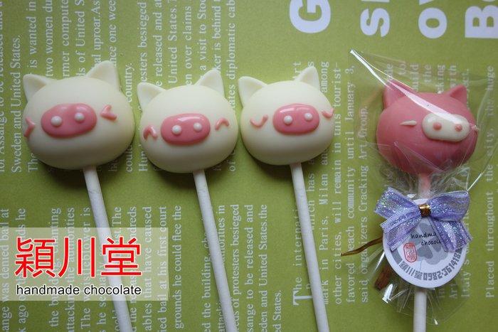 婚禮週邊-豬你幸福~小豬巧克力  穎川堂手工巧克力 - 探房禮 二次進場 送客禮 桌上禮