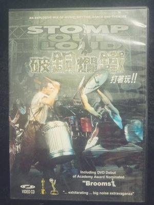 STOMP OUT LOUD - 破銅爛鐵 VCD 版 - 保存佳 - 81元起標   大R79