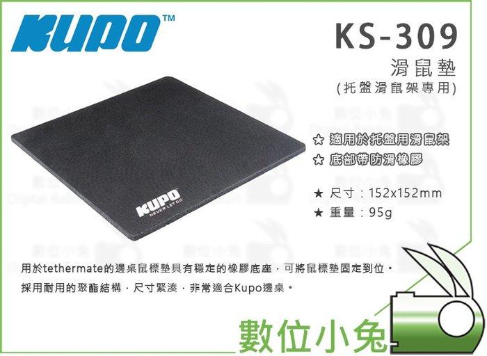 數位小兔【KUPO KS-309 滑鼠墊】支架 95g 黑色 托盤滑鼠架專用 滑鼠墊 配件 托盤