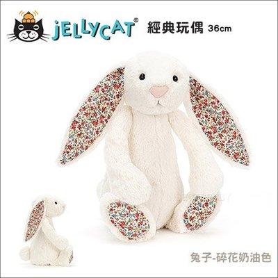 ✿蟲寶寶✿【英國Jellycat】最柔軟的安撫娃娃 經典兔子玩偶(36cm) - 碎花奶油