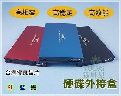 【漾屏屋】含稅 AKE 硬碟外接盒 USB 3.0 2.5吋 SATA SSD 轉接 台灣優良晶片 行動硬碟盒