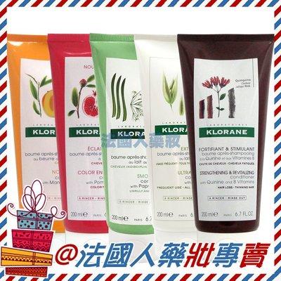 【法國人】 KLORANE 蔻蘿蘭 植物 紅石榴護色亮澤 燕麥全效 奎寧養髮 芒果滋養 潤髮乳  200ml